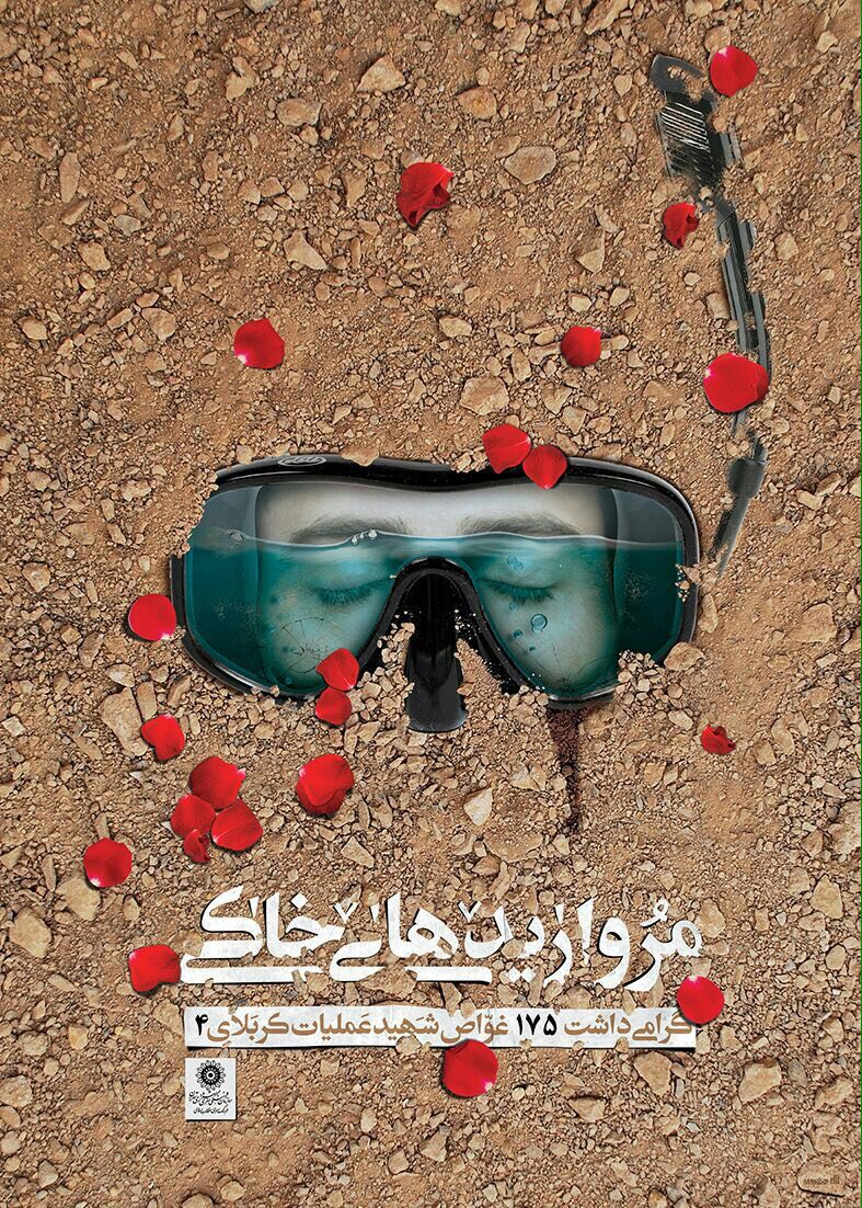 A collection of posters in memorial of 175  Iranian martyr divers (11)