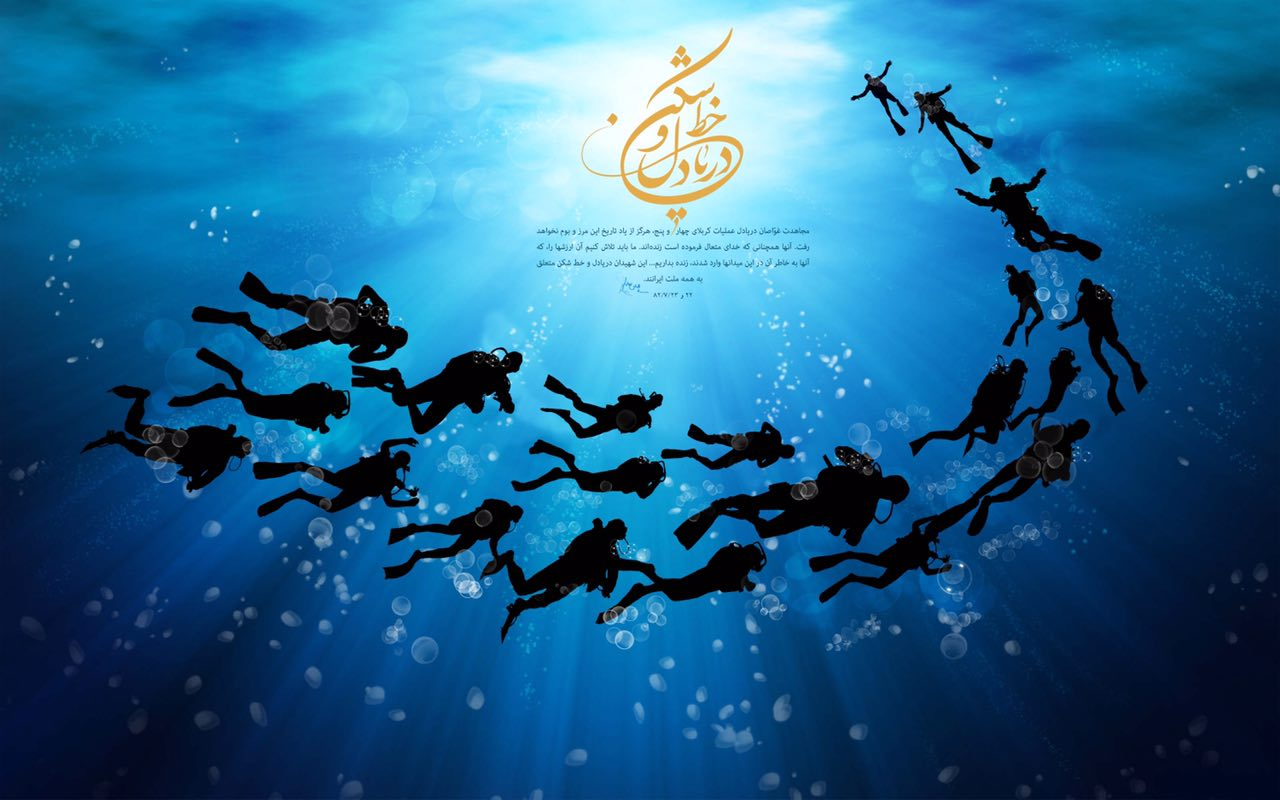 A collection of posters in memorial of 175  Iranian martyr divers (25)