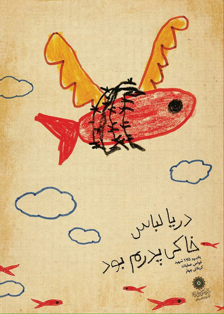 A collection of posters in memorial of 175  Iranian martyr divers (8)