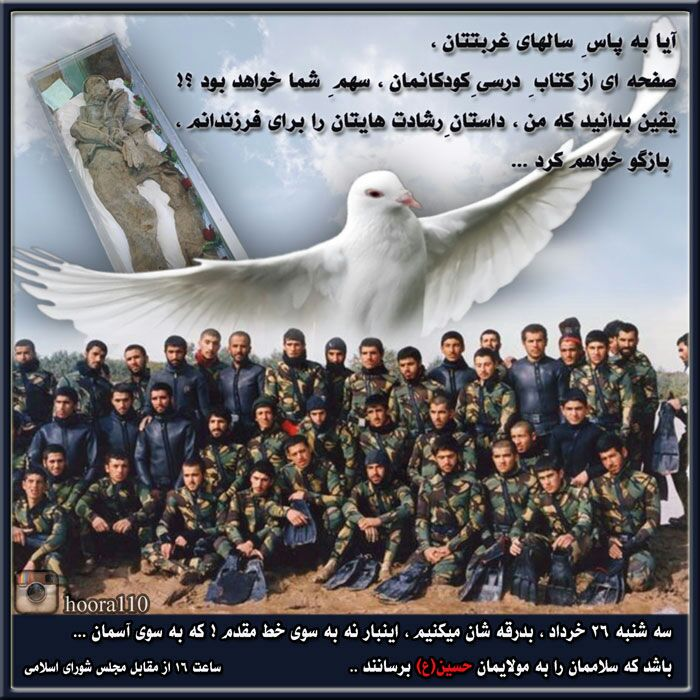 A collection of posters in memorial of 175  Iranian martyr divers (9)