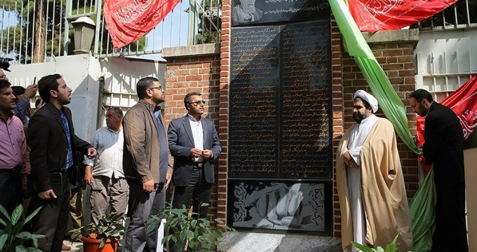 Iranian students unveil anti-US plaque at former embassy