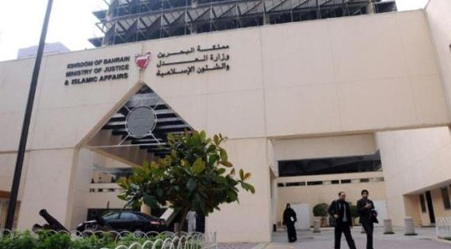 Bahrain Ministry of Justice and Islamic Affairs
