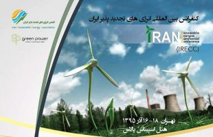 iran-renewable-energies-conference