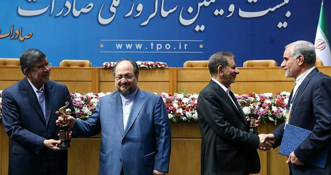 Iran National Exports Day ceremony begins in Tehran